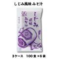 送料無料 業務用 しじみ風味みそ汁 (14g × 100食入×6袋×3ケース) コブクロ