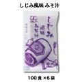 送料無料 業務用 しじみ風味みそ汁 (14g × 100食入×6袋) コブクロ