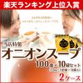 送料無料 業務用 安心アミュードブランド オニオンスープ (3.8g × 100食入×10袋×2ケース) コブクロ