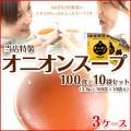 送料無料 業務用  安心アミュードブランド オニオンスープ (3.8g × 100食入×10袋×3ケース) コブクロ