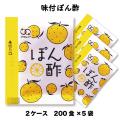 送料無料 業務用 味付ぽん酢(10g×200食入×5袋×2ケース) コブクロ