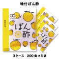 送料無料 業務用 味付ぽん酢(10g×200食入×5袋×3ケース) コブクロ