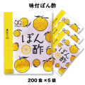 味付ぽん酢(10g×200食入×5袋) コブクロ