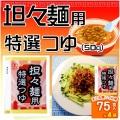 送料無料 業務用 担々麺用特選つゆ50g(75食×4袋入) コブクロ