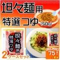 送料無料 業務用 担々麺用特選つゆ50g(75食×4袋入×2ケース) コブクロ