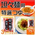送料無料 業務用 担々麺用特選つゆ50g(75食×4袋入×3ケース) コブクロ