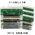 送料無料 業務用 ソース&しょうゆ(200食入×6袋×3ケース) コブクロ