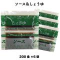 送料無料 業務用 ソース&しょうゆ(200食入×6袋) コブクロ