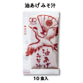 味噌汁(みそ汁/ミソ汁/) インスタント 米みそ 昆布だし 即席 生みそ 油揚げみそ汁 (14g × 10袋入) コブクロ