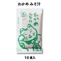 味噌汁(みそ汁/ミソ汁/) インスタント わかめ 即席 生みそ わかめみそ汁 (14g × 10袋入) コブクロ