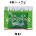ソース 中濃ソース (5g × 22袋入) 小袋 調味料 アミュード コブクロ