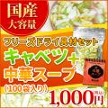 中華スープ(100袋入)+キャベツ フリーズドライ