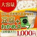 わかめスープ(100袋入)+豆腐 フリーズドライ