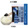 海苔 佃煮 のり佃煮(6g × 12袋入) 小袋 おかず アミュード コブクロ