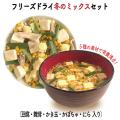 冬のおすすめミックス 大袋 フリーズドライ スープ みそ汁 具材 調味料 豆腐 かき卵 かぼちゃ まいたけ にら