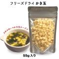 かき卵(中) フリーズドライ スープ みそ汁 具材 調味料インスタント 即席 業務用 アミュード