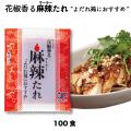 麻辣たれ 100食