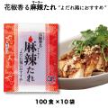 麻辣たれ 100食x10袋