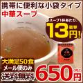 中華スープ (4.2g×50食入) コブクロ メール便限定 送料無料 代引不可