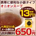 オニオンスープ (3.8g × 50食入) コブクロ メール便限定 送料無料 代引不可