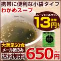 わかめスープ (3.8g × 50食入) コブクロ メール便限定 送料無料 代引不可