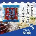 業務用 本枯節 めんつゆ70g(50食入) コブクロ