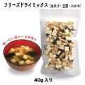 油揚げ+豆腐+わかめ フリーズドライ スープ みそ汁 具材 調味料