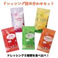 ドレッシング詰め合わせセット【各100食×2袋セット】 コブクロ