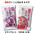 生タイプみそ汁新商品 国産玉ねぎみそ汁・国産大根みそ汁 100食×2袋セット コブクロ