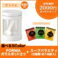 送料無料! ポッキリ2,000円セット ガラスポット2つ+スープバラエティ セット