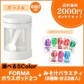送料無料! ポッキリ2,000円セット ガラスポット2つ+みそ汁バラエティ セット