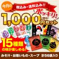 1,000円ポッキリセット  みそ汁 スープ お吸物
