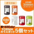 送料無料! ポッキリ3,000円セット 選べる5カラー ガラスポッド5個セット