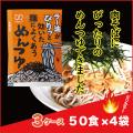 送料無料 業務用 ラー油めんつゆ70g(50食×4袋入×3ケース) コブクロ