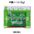 ソース(5g×300食入)