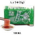 しょうゆ 醤油 濃口醤油 しょうゆ(5g × 100食入) 小袋 調味料 アミュード コブクロ