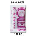 味噌汁 合わせみそみそ汁 (14g × 100食入) コブクロ