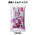 国産玉ねぎみそ汁 (14g × 100食入) コブクロ