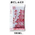 赤だしみそ汁 (14g × 100食入) コブクロ