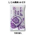 しじみ風味みそ汁 (14g × 100食入) コブクロ
