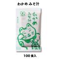 わかめみそ汁 (14g × 100食入) コブクロ
