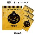 口コミで大人気 安心アミュードブランド オニオンスープ (3.8g × 100食入) コブクロ