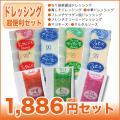 ドレッシングセット 7種類それぞれ30食入って2,036円 (税込) !  コブクロ