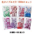 味噌汁セット 8種類それぞれ50食入って2,036円 (税込) ! コブクロ