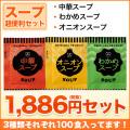 スープセット 3種類それぞれ100食入って2,036円 (税込) ! コブクロ