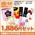 お吸い物セット 5種類それぞれ50食(梅こぶ茶のみ30食)入って2,036円 (税込) ! コブクロ