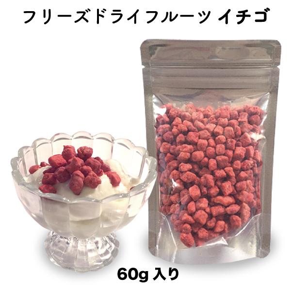 イチゴ フリーズドライ いちご 具材 調味料 スイーツ フルーツ