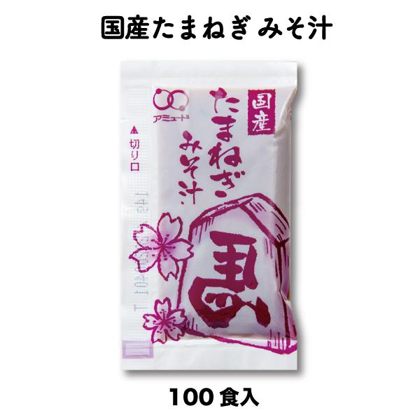 玉ねぎみそ汁100食