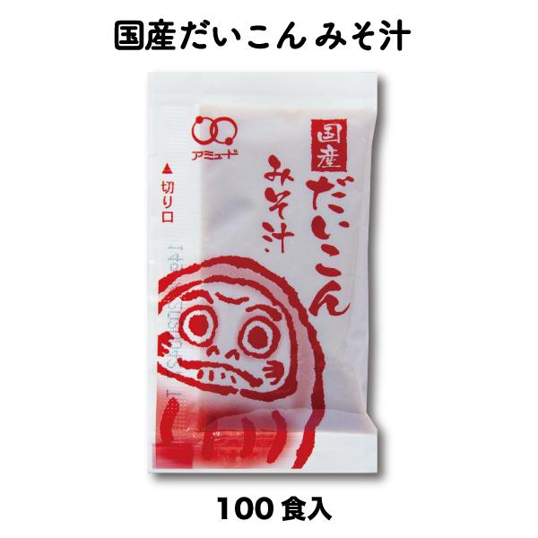 国産だいこんみそ汁 (14g × 100食入) 大根  コブクロ