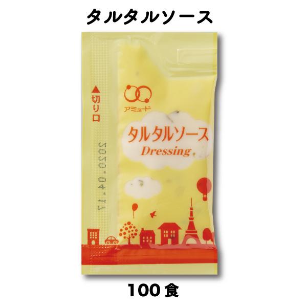 タルタルソース (5g × 100食入) コブクロ カキ かき 牡蠣 フライ カキフライ